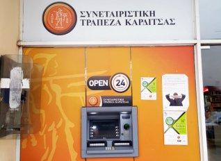 Εξελέγη το νέο διοικητικό συμβούλιο της Συνεταιριστικής Τράπεζας Καρδίτσας