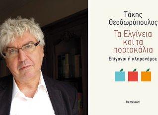 Παρουσίαση του βιβλίου του Τάκη Θεοδωρόπουλου: «Τα Ελγίνεια και τα πορτοκάλια. Επίγονοι ή κληρονόμοι;»
