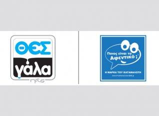 Ο ΘΕΣγάλα στηρίζει την πρωτοβουλία «Ποιος είναι το αφεντικό; - Η Μάρκα του Καταναλωτή»