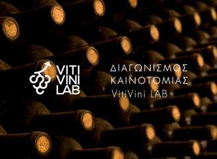 Λήγει σήμερα η προθεσμία για τη συμμετοχή στο διαγωνισμό καινοτομίας Vitivini Lab