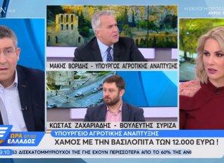Κοπή βασιλόπιτας στο ΥπΑΑΤ με 12.000 ευρώ! - Τι απαντά ο Βορίδης μετά τον σάλο που ξέσπασε