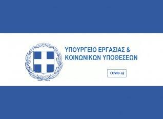 Σταδιακή επανυποβολή αιτήσεων για το Ελάχιστο Εγγυημένο Εισόδημα και το Επίδομα Στέγασης