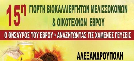 Από σήμερα στην Αλεξανδρούπολη η «15η Γιορτή Βιοκαλλιεργητών, Μελισσοκόμων και Οικοτεχνών»