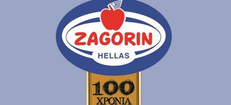 Στο εθνικό ευρετήριο άυλης πολιτιστικής κληρονομιάς εντάχθηκε ο Α.Σ. Ζαγοράς