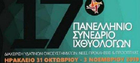 Στο Ηράκλειο το 17ο Πανελλήνιο Συνέδριο Ιχθυολόγων Δημοσίου
