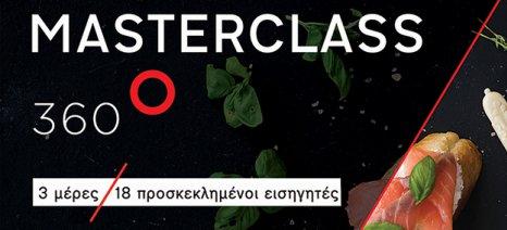 Σεμινάρια γαστρονομίας στη Θεσσαλονίκη από τον όμιλο ΔΕΛΤΑ και υπό την αιγίδα της περιφέρειας Κεντρικής Μακεδονίας