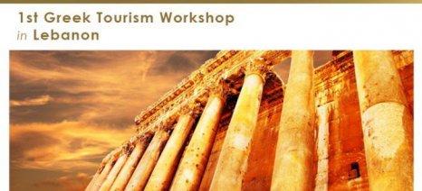 Συνεχίζει τις ενέργειες τουριστικής προβολής της η Κεντρική Μακεδονία