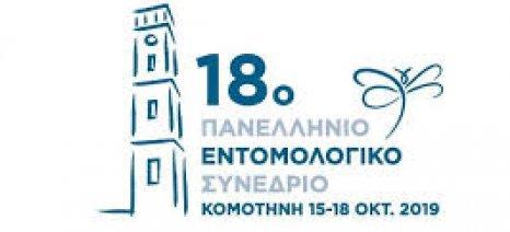 Το 18ο Πανελλήνιο Εντομολογικό Συνέδριο στην Κομοτηνή