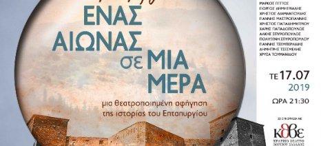 Οι επόμενες εκδηλώσεις του Φεστιβάλ Επταπυργίου στη Θεσσαλονίκη