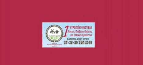 Ευρωπαϊκό Φεστιβάλ Αίγειου και Πρόβειου Κρέατος και Τοπικών Προϊόντων στα Βασιλικά Θεσσαλονίκης