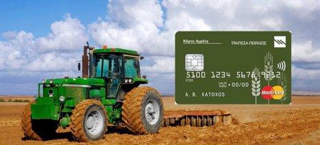 Πρόωρη λήξη καρτών συμβολαιακής γεωργίας από την Πειραιώς καταγγέλλουν αγρότες της Χαλκιδικής