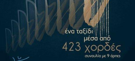 Συναυλία με 9 άρπες την 1η Δεκεμβρίου στα Γιαννιτσά