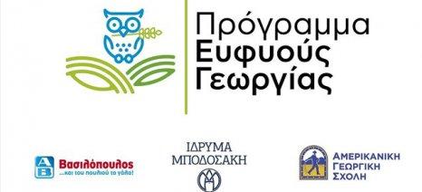 Πρόγραμμα ευφυούς γεωργίας από τον ΑΒ Βασιλόπουλο σε συνεργασία με το Ίδρυμα Μποδοσάκη και την Αμερικανική Γεωργική Σχολή