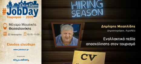 Job Day Θεσσαλονίκης: Εναλλακτικές πηγές απασχόλησης στον Τουρισμό