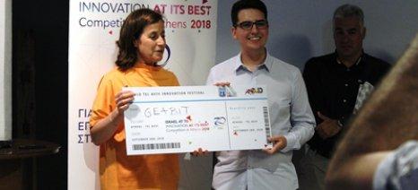 """Η εταιρεία Geabit είναι o νικητής του διαγωνισμού """"Israel at 70: Innovation at its Best 2018"""""""