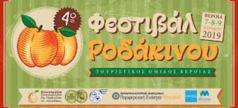 Ξεκινά στις 7 Ιουνίου το 4o Φεστιβάλ Ροδάκινου Βέροιας
