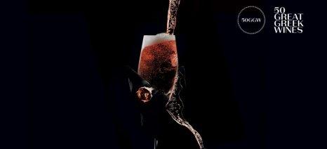 Έντονο ενδιαφέρον από οινοποιεία έχουν για συμμετοχή στο 50 Great Greek Wines