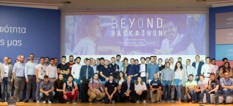 """Ολοκληρώθηκε ο περιφερειακός διαγωνισμός FinTech """"Beyond Hackathon"""""""