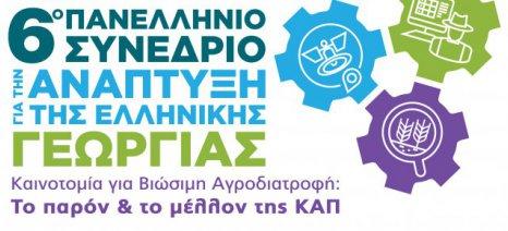 Με τον πρώην Επίτροπο Γεωργίας, Ντ. Τσιόλος, θα διεξαχθεί αύριο το 6ο Πανελλήνιο Συνέδριο για την Αγροτική Ανάπτυξη