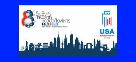 Τη Διεθνή Έκθεση Θεσσαλονίκης θα επισκεφθεί ο Αραχωβίτης το διήμερο 8-9 Σεπτεμβρίου