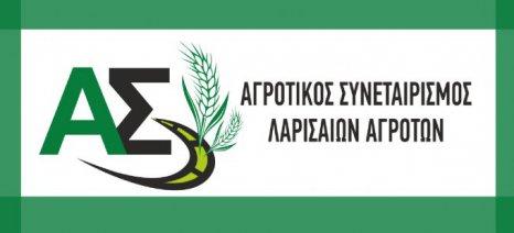 Στις 15 Οκτώβρη η ιδρυτική συνέλευση της Ο.Π. Οσπρίων Λάρισας