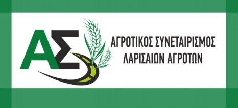 Γενική συνέλευση και εκλογές για τον Α.Σ. Λαρισαίων Αγροτών στις 17 Φεβρουαρίου