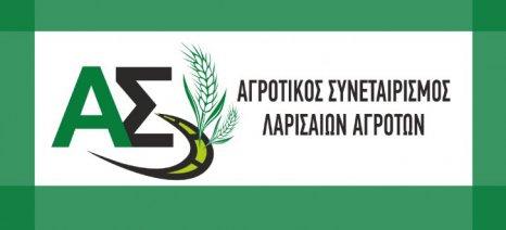 Ο Α.Σ. Λαρισαίων Αγροτών αποφάσισε να μην καταβληθούν οι εισφορές από τις Ομάδες Παραγωγών