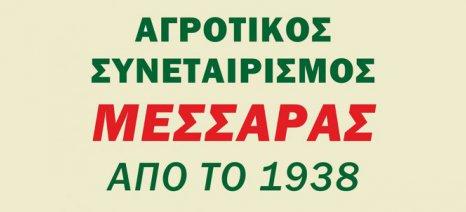 Δημοπρασία 46,5 τόνων ελαιολάδου από τον Α.Σ. Μεσαράς - προσφορές έως 23 Μαΐου