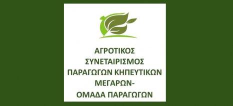 """""""Δεν μας ενημέρωσε νωρίτερα ο ΟΠΕΚΕΠΕ για την υποχρεωτική αναγραφή του ΑΤΑΚ στις δηλώσεις ΟΣΔΕ"""""""