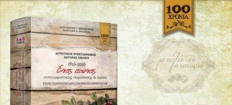 Έγινε η παρουσίαση του λευκώματος για τα 100 χρόνια του Α.Σ. Ζαγοράς