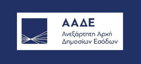 Νέο πλαίσιο για την έκδοση φορολογικής ενημερότητας και βεβαίωσης οφειλής για χρέη προς το Δημόσιο