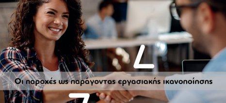 Οι παροχές ως παράγοντας εργασιακής ικανοποίησης αποτελούν βασική προτεραιότητα για την επιλογή εργοδότη