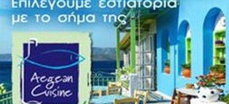 Σημαντική ανάπτυξη πωλήσεων των πιστοποιημένων εστιατορίων ως Aegean Cuisine