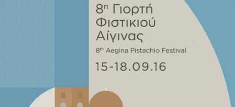 Φέτος το Φεστιβάλ Φιστικιού Αίγινας θα πραγματοποιηθεί από 15 έως 18 Σεπτεμβρίου 2016