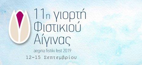 Κορυφώνονται οι εκδηλώσεις του Aegina Fistiki Fest με την 11η Γιορτή Φιστικιού στις 12-15 Σεπτεμβρίου