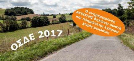 Ενημέρωση αγροτών του Κιλκίς για το ΟΣΔΕ του 2017