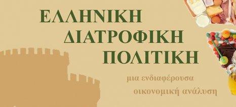 Ανοικτή εκδήλωση για την Ελληνική Διατροφική Πολιτική στην Θεσσαλονίκη