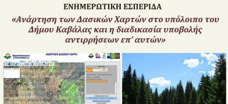 Ενημερωτική εσπερίδα για τους δασικούς χάρτες στο νομό Σερρών στις 20 Δεκεμβρίου