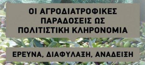 Ημερίδα στο Γεωπονικό Πανεπιστήμιο για τις αγροδιατροφικές παραδόσεις
