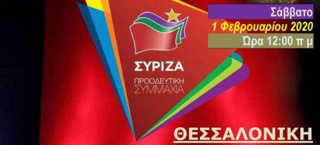 Εκδήλωση Αγροτικού Τμήματος και ΕΠΕΚΕ Αγροτ. Ανάπτυξης ΣΥΡΙΖΑ στην Agrotica