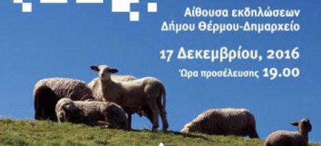 """Ημερίδα από την Ένωση Αγρινίου με θέμα """"Οι προκλήσεις της σύγχρονης κτηνοτροφίας στην Αιτωλοακαρνανία"""""""
