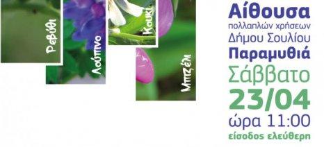 Ημερίδα για καλλιέργεια κτηνοτροφικών φυτών στη Θεσπρωτία στις 23 Απριλίου