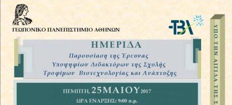 Ημερίδα στις 25 Μαΐου για την παρουσίαση του έργου 30 υποψηφίων διδακτόρων της Σχολής Τροφίμων Βιοτεχνολογίας και Ανάπτυξης του ΓΠΑ