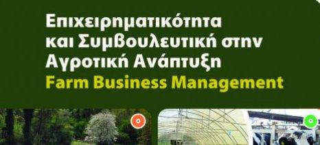 Μεταπτυχιακό για συμβούλους αγροτικής ανάπτυξης στην Αθήνα
