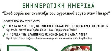 Ημερίδα για τα Σχέδια Βελτίωσης και τις ομάδες παραγωγών από την Ένωση Νέων Αγροτών Ιωαννίνων