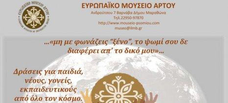 Η έκθεση «Όλου του κόσμου το ψωμί» σε διαπολιτισμικά σχολεία της Αθήνας