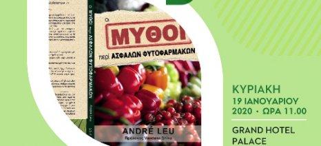 Συζήτηση και βιβλιοπαρουσίαση στη Θεσσαλονίκη με θέμα «Οι μύθοι περί των ασφαλών φυτοφαρμάκων»
