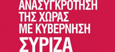 Το σχέδιο για «δίκαιη ανάπτυξη και παραγωγική ανασυγκρότηση» θα παρουσιάσει το βράδυ ο Αλέξης Τσίπρας
