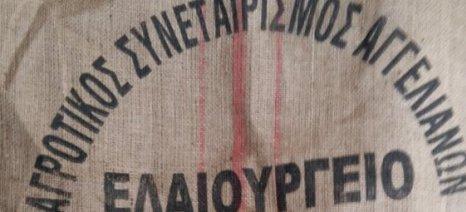 Δημοπρασία ελαιολάδου από τον Α.Σ. Αγγελιανών Ρεθύμνου - κατάθεση προσφορών έως την Κυριακή