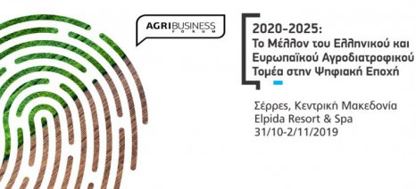 AgriBusiness Forum 2019 στις Σέρρες από 31 Οκτωβρίου έως 2 Νοεμβρίου